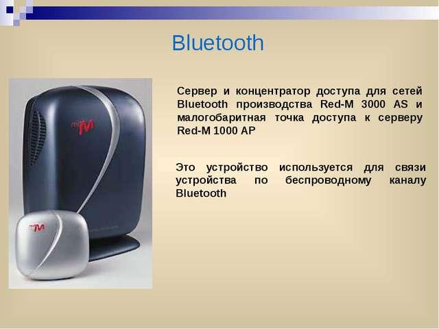 Bluetooth Сервер и концентратор доступа для сетей Bluetooth производства Red-...