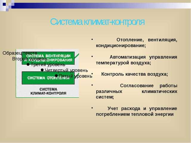 Система климат-контроля Отопление, вентиляция, кондиционирование; Автоматизац...