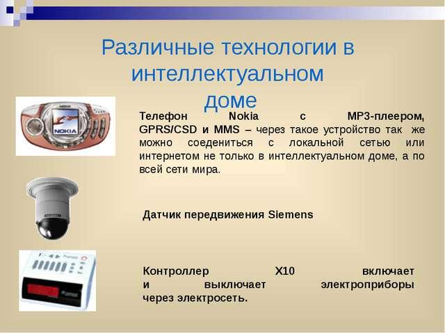 Различные технологии в интеллектуальном доме Телефон Nokia с MP3-плеером, GPR...