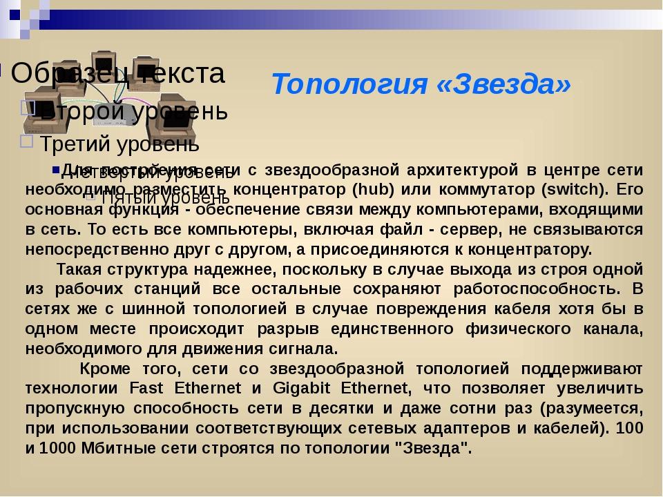 Топология «Звезда» Для построения сети с звездообразной архитектурой в центре...