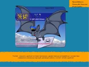 The Bat! - мощная и удобная почтовая программа с дружественным интерфейсом с