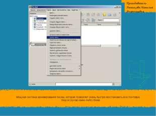 Мощная система архивирования писем, которая позволяет очень быстро восстанови