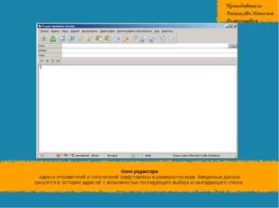 Окно редактора Адреса отправителейи получателей представлены в развернутом в