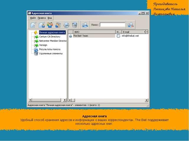 Адресная книга Удобный способ хранения адресов и информации о ваших корреспон...