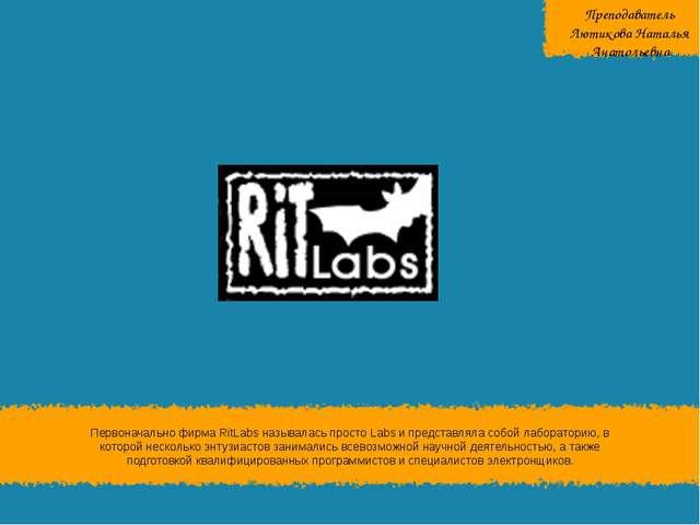 Первоначально фирма RitLabs называлась просто Labs и представляла собой лабор...