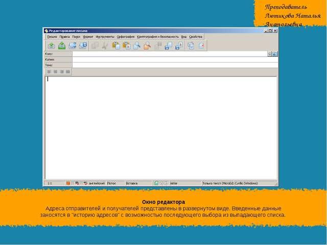 Окно редактора Адреса отправителейи получателей представлены в развернутом в...