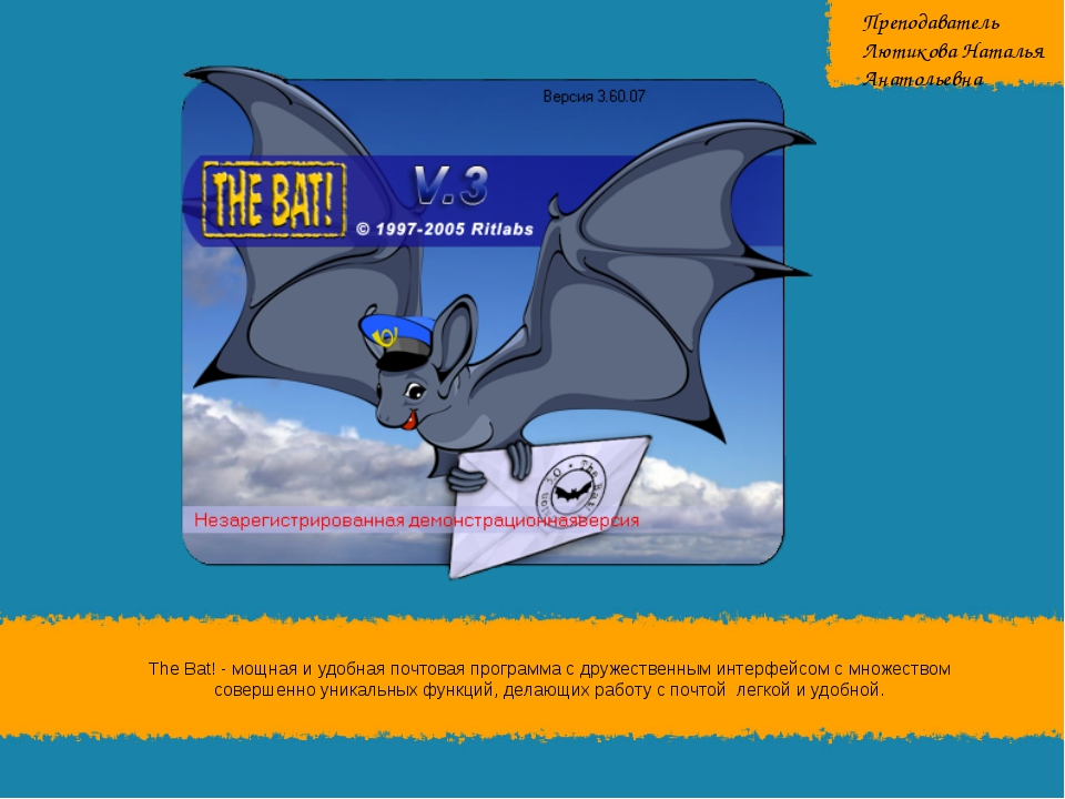 The Bat! - мощная и удобная почтовая программа с дружественным интерфейсом с...