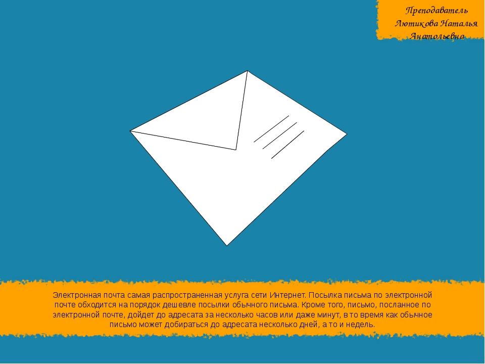 Электронная почта самая распространенная услуга сети Интернет. Посылка письма...