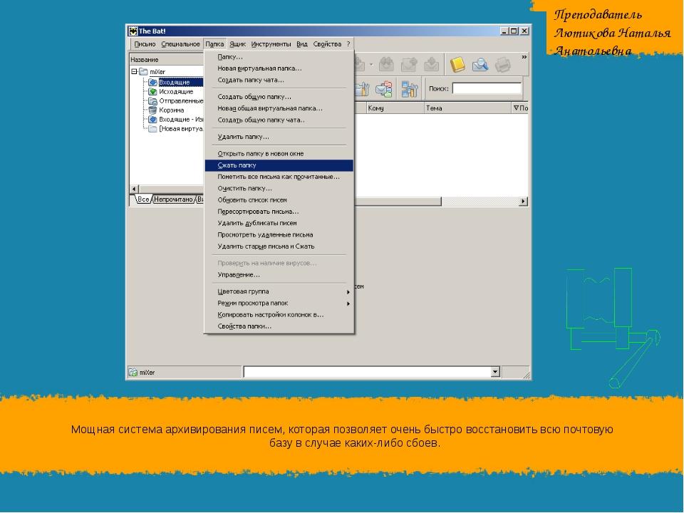 Мощная система архивирования писем, которая позволяет очень быстро восстанови...