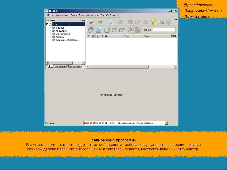 Главное окно программы Вы можете сами настроитьвид окна подсобственные треб...