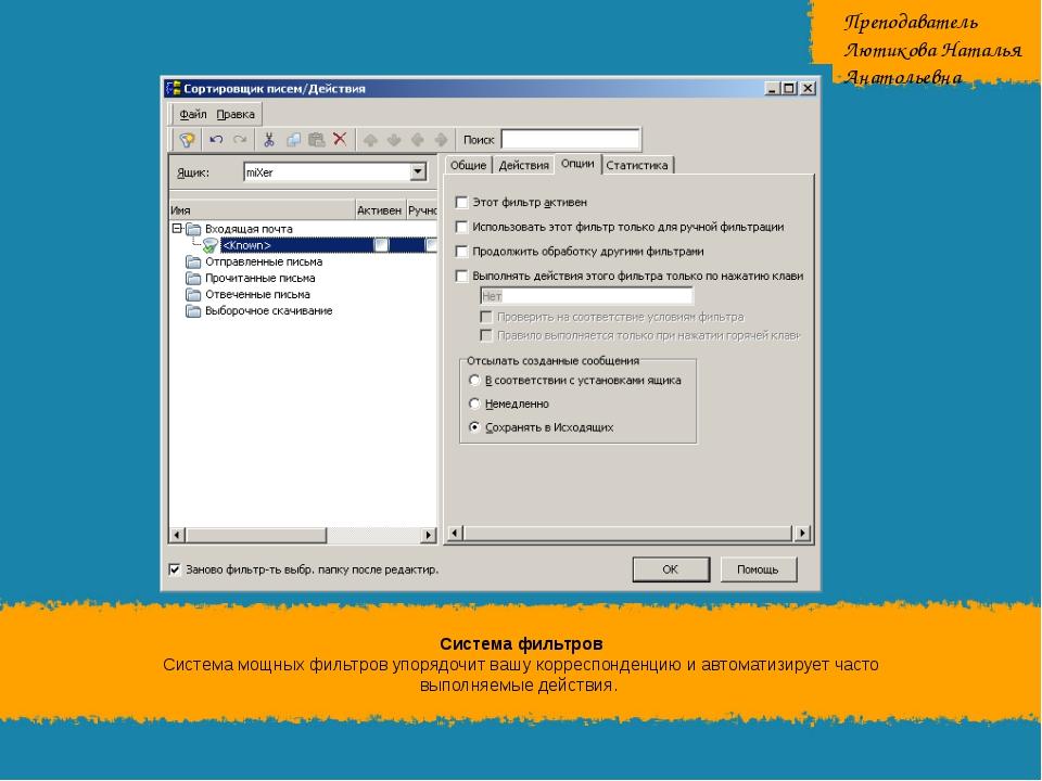 Система фильтров Система мощных фильтров упорядочит вашу корреспонденцию и ав...