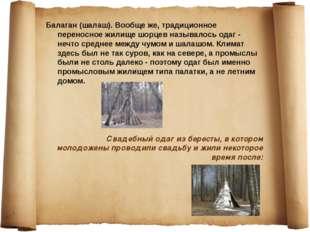 Свадебный одаг из бересты, в котором молодоженыпроводили свадьбу и жили неко