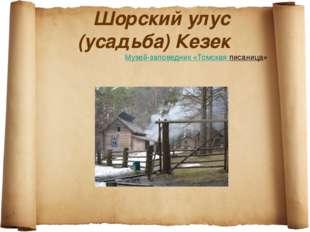Шорский улус (усадьба)Кезек Музей-заповедник «Томская писаница»