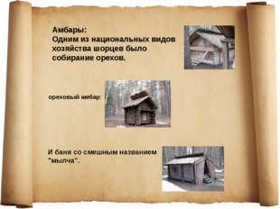 ореховый амбар: Амбары: Одним из национальных видов хозяйства шорцев было соб