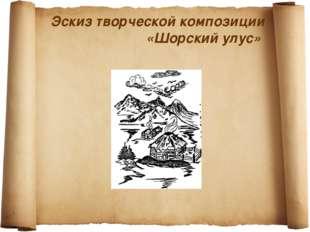 Эскиз творческой композиции «Шорский улус»