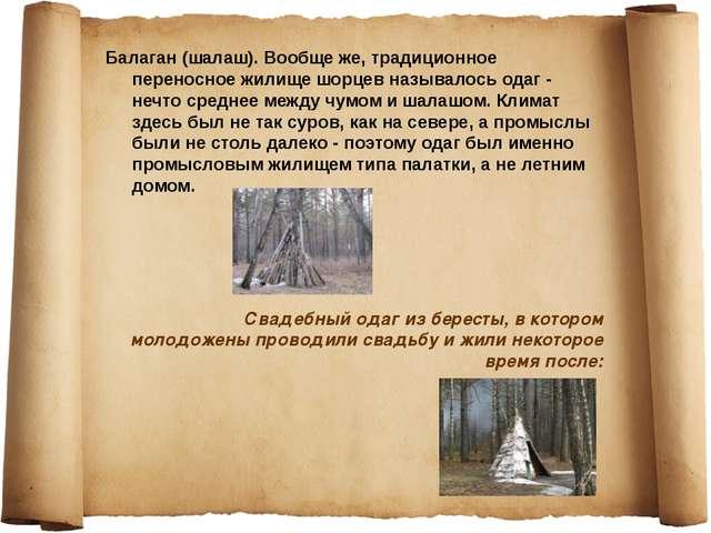 Свадебный одаг из бересты, в котором молодоженыпроводили свадьбу и жили неко...