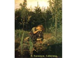 В. Васнецов. Алёнушка