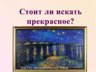 . Вван Ван Гог. Звёздная ночь над Роной