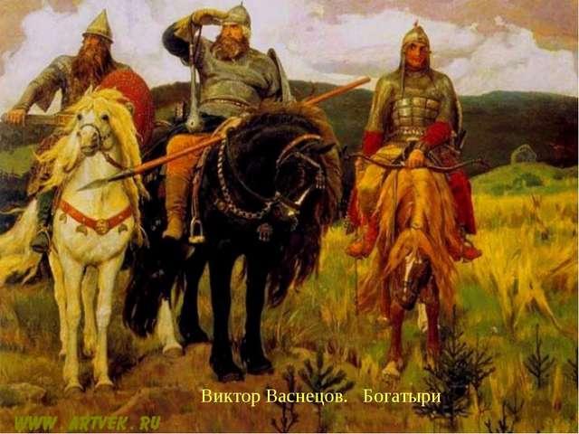 Виктор Васнецов. Богатыри