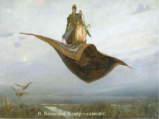 В. Васнецов. Ковёр – самолёт.