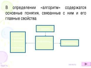 В определении «алгоритм» содержатся основные понятия, связанные с ним и его г