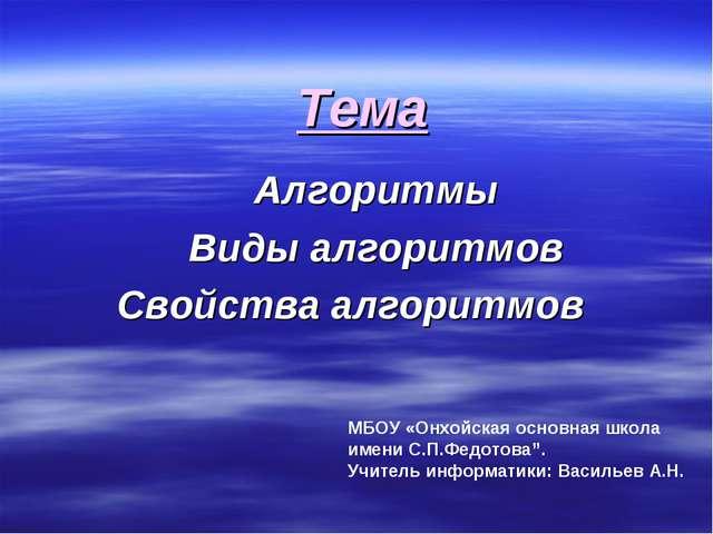 Тема Алгоритмы Виды алгоритмов Свойства алгоритмов МБОУ «Онхойская основная ш...