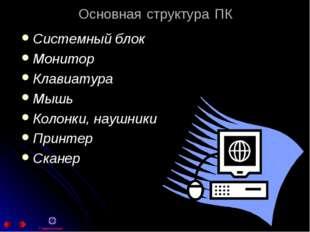 Основная структура ПК Системный блок Монитор Клавиатура Мышь Колонки, наушник