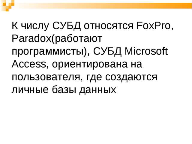 К числу СУБД относятся FoxPro, Paradox(работают программисты), СУБД Microsoft...