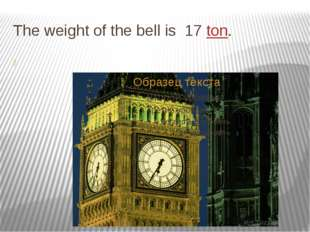 The weight of the bell is 17 ton.