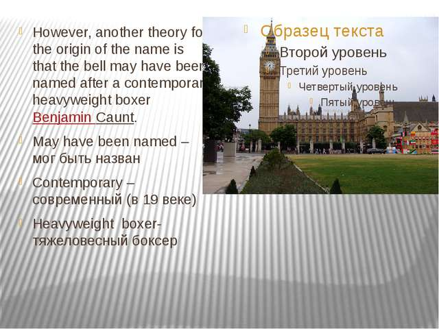 However, another theory for the origin of the name is that the bell may have...
