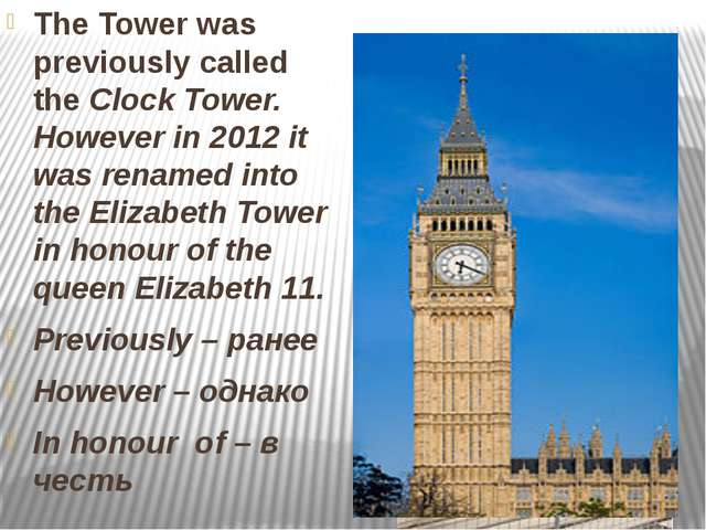 The Tower was previously called the Clock Tower. However in 2012 it was renam...