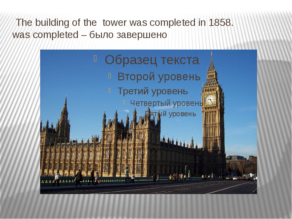 The building of the tower was completed in 1858. was completed – было заверш...