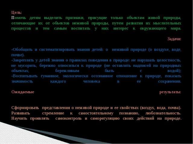 Выполнили: Н.А Сун-чин-янова и Б. А. Байгисова Цель: Помочь детям выделить пр...