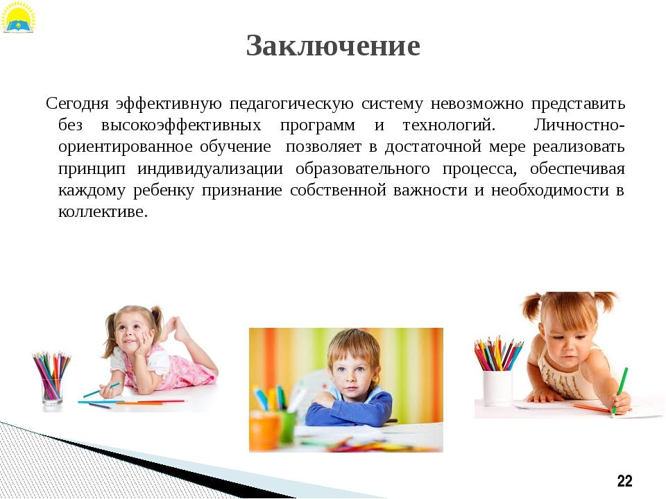 Сегодня эффективную педагогическую систему невозможно представить без высокоэ...