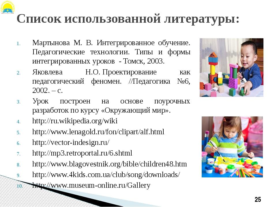 Мартынова М. В. Интегрированное обучение. Педагогические технологии. Типы и ф...