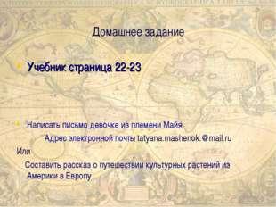 Домашнее задание Учебник страница 22-23 Написать письмо девочке из племени Ма