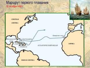 Маршрут первого плавания 12 октября 1492 г
