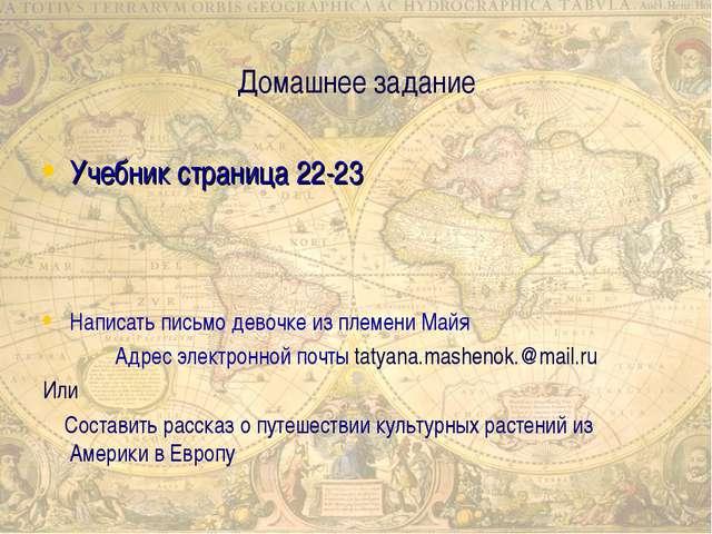 Домашнее задание Учебник страница 22-23 Написать письмо девочке из племени Ма...