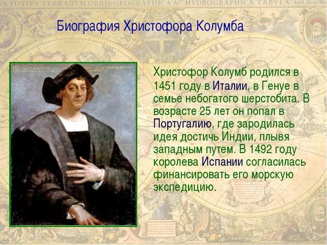 Христофор Колумб родился в 1451 году в Италии, в Генуе в семье небогатого ше...