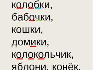 На какие группы можно разделить слова? Какие орфограммы в словах? Проверка. Я