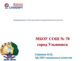 Формирование УУД в урочной и внеурочной деятельности МБОУ СОШ № 70 город Улья