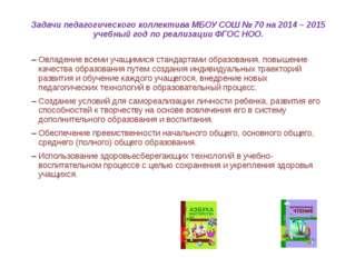 Задачи педагогического коллектива МБОУ СОШ № 70 на 2014 – 2015 учебный год по
