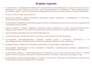 Формы оценки В соответствии с требованиями Федерального государственного обр