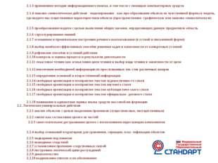 2.1.3 применение методов информационного поиска, в том числе с помощью ко
