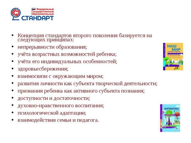 Концепция стандартов второго поколения базируется на следующих принципах: неп...