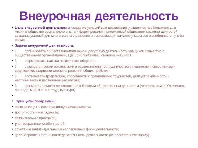 Внеурочная деятельность Цельвнеурочной деятельности: создание условий для до...