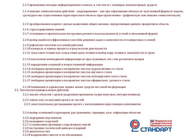2.1.3 применение методов информационного поиска, в том числе с помощью ко...