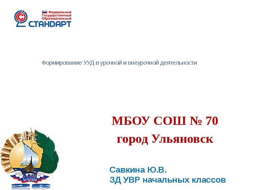 Формирование УУД в урочной и внеурочной деятельности МБОУ СОШ № 70 город Улья...