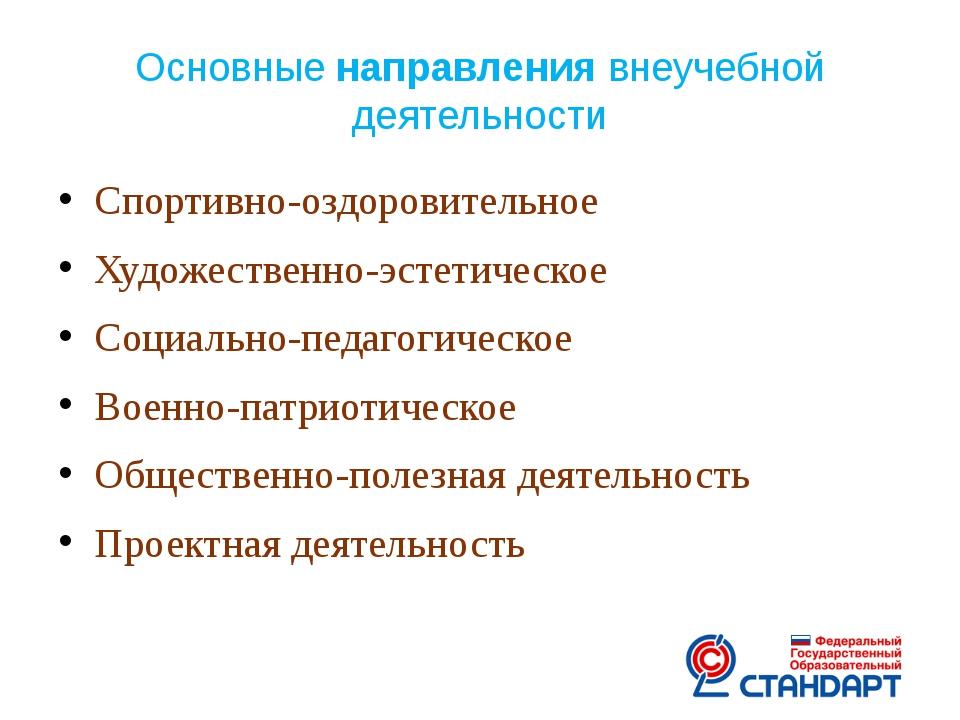 Основные направления внеучебной деятельности Спортивно-оздоровительное Художе...