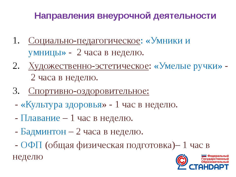 Направления внеурочной деятельности Социально-педагогическое: «Умники и умниц...